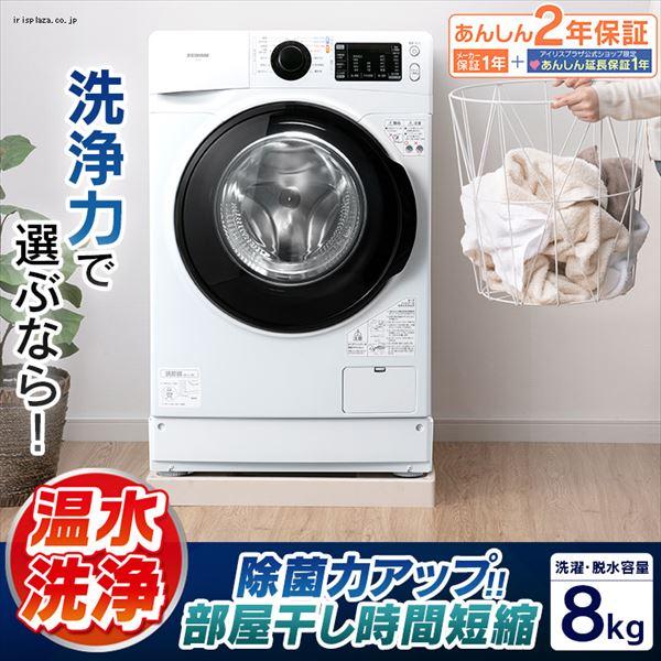 ドラム式洗濯機 8.0kg ホワイト FL81R-W1