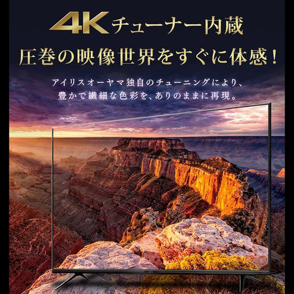 アイリスオーヤマ4Kチューナー内蔵テレビLUCA