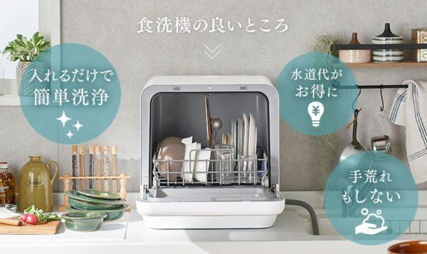 アイリスオーヤマの食器洗い乾燥機【口コミや評判は?】KISHT-5000-W