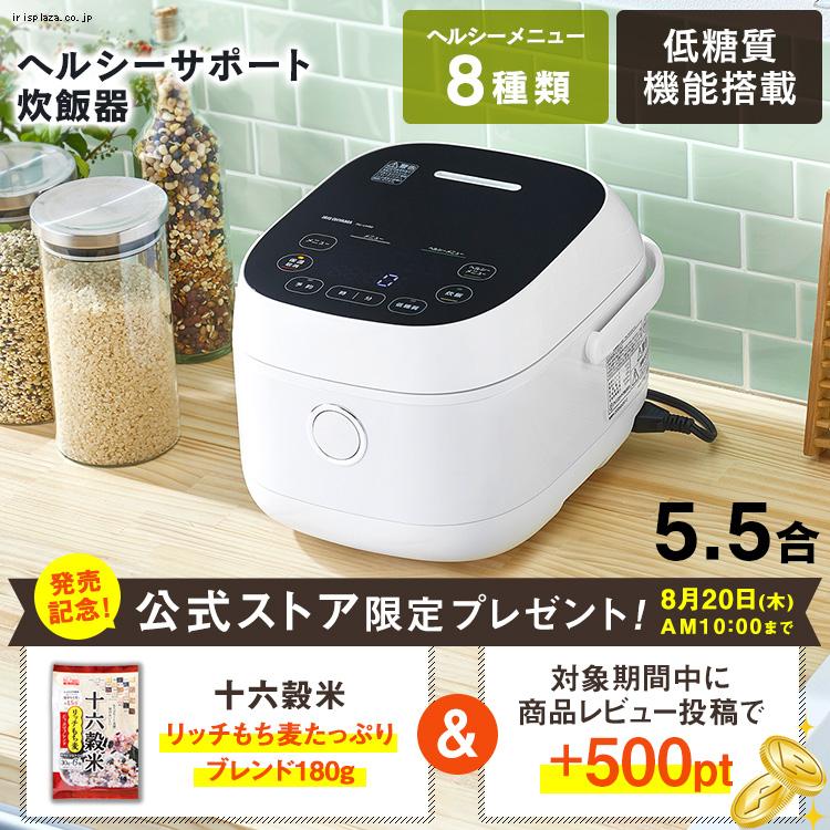 ヘルシーサポート炊飯器 IH 5.5合 ホワイト RC-IJH50-W