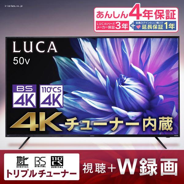 アイリスオーヤマの4Kテレビ 品質や評判。