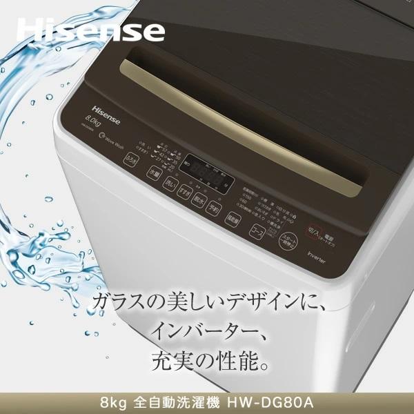ハイセンスの洗濯機【口コミや評判】8kg全自動洗濯機HW-DG80A