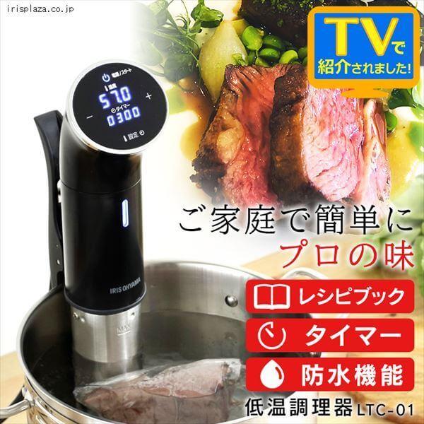 低温調理器 ブラック LTC-01