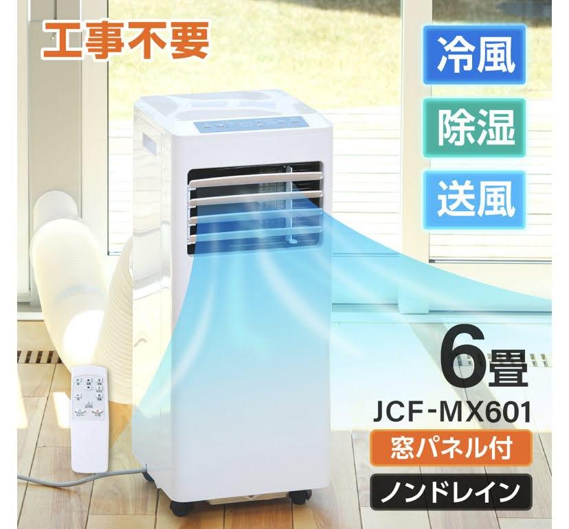 マクスゼン(maxzen)移動式スポットエアコン【口コミや評判は?】安い理由JCF-MX601