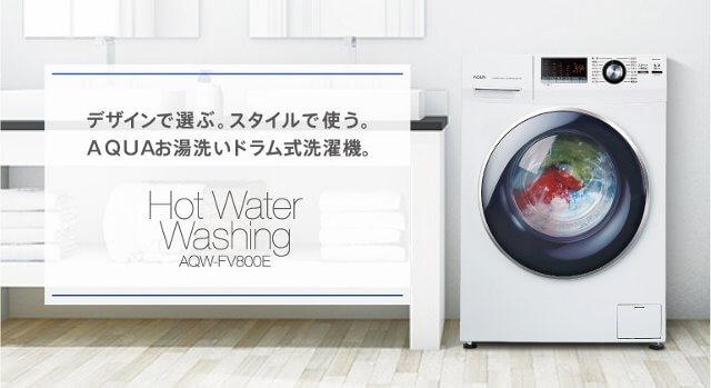 AQUA ドラム式全自動洗濯機