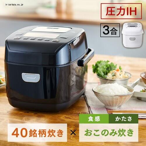 [圧力IH/3合] 圧力IHジャー炊飯器 RC-PD30