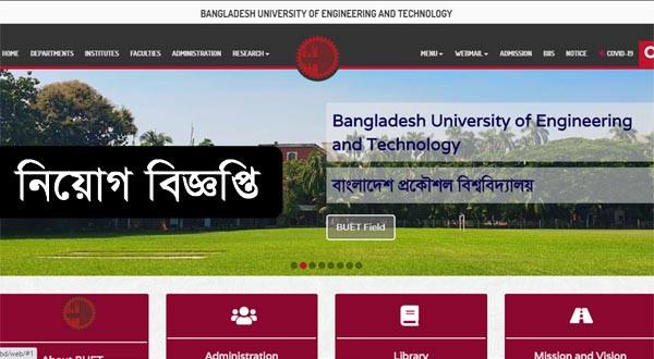 BUET Job Circular 2020 - 32 vacant posts in 10 categories