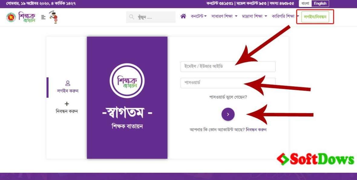 Create Online Class Routine and Add Online School in Teacher Portal