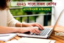21 Week School Assignment 2021 For Class 6, 7, 8, 9 dshe.gov.bd PDF;
