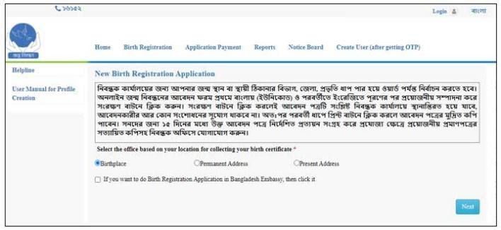 http://bdris.gov.bd/ home page and New Application Page, Apply for New Birth Certificate via bdris gov bd and Download PDF