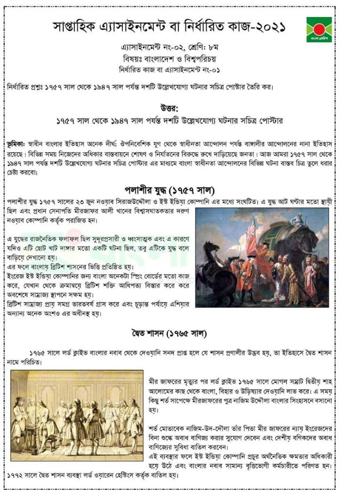Class 8 Assignment Bangladesh and Global Studies 2nd Week Answer Part 1