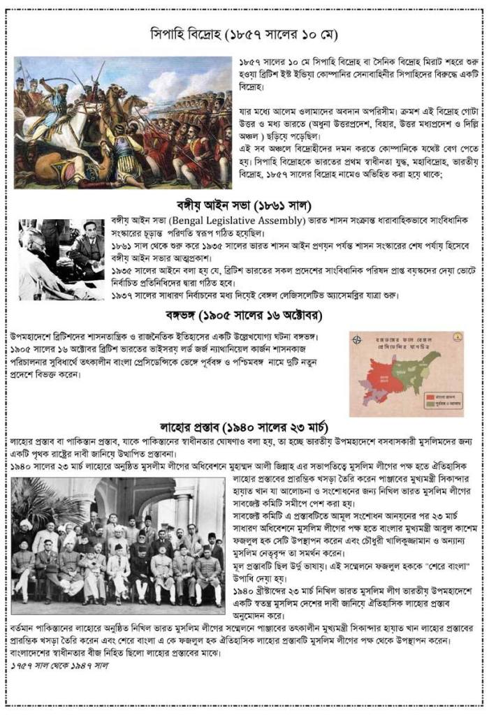 Assignment Bangladesh and Global Studies 2nd Week Solution Part 3