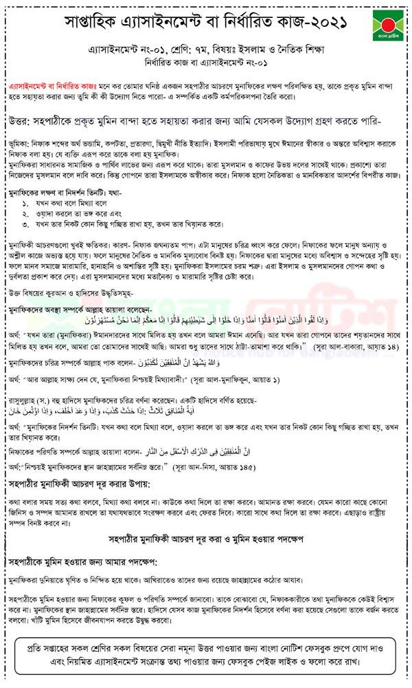 Class 8 Assignment Answer 1st Week Bangla and Islam Solution