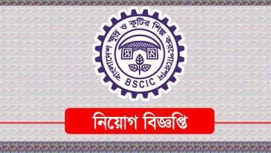 BSCIC 139 Vacant Post Jobs Circular 2021 on bscic.teletalk.com.bd