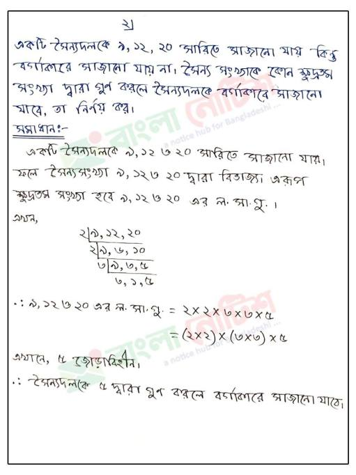 Answer for the Question 2 of class 7 3rd assignment Math,