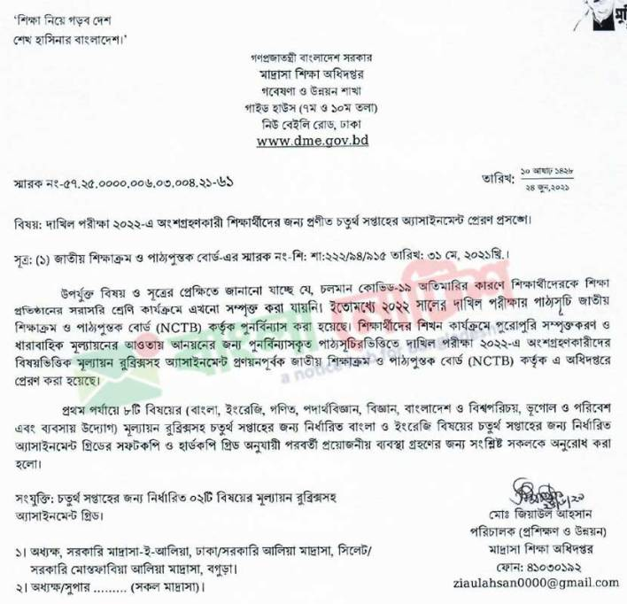 Dakhil 4th Week Assignment 2022 Bangla and Science Best PDF