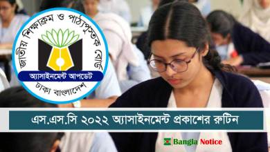 2022 SSC Assignment Routine for Student of Class 10 Best PDF