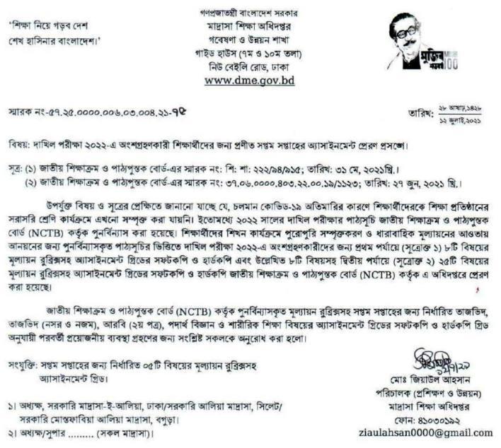 Dakhil Class 10 7th Week Assignment