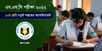 SSC 2022 Bangla 4th Week Assignment