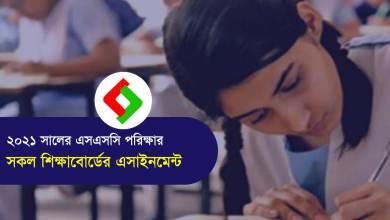 SSC Examination Assignment 2021