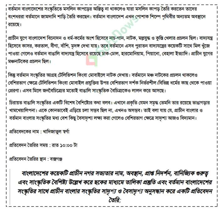 Class 6 Bangladesh And Global Study BGS Assignment Answer