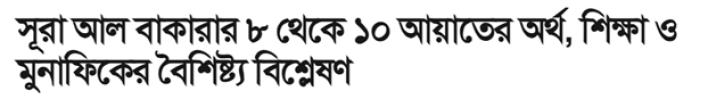 HSC Islam Shikkha Assignment Answer 2021