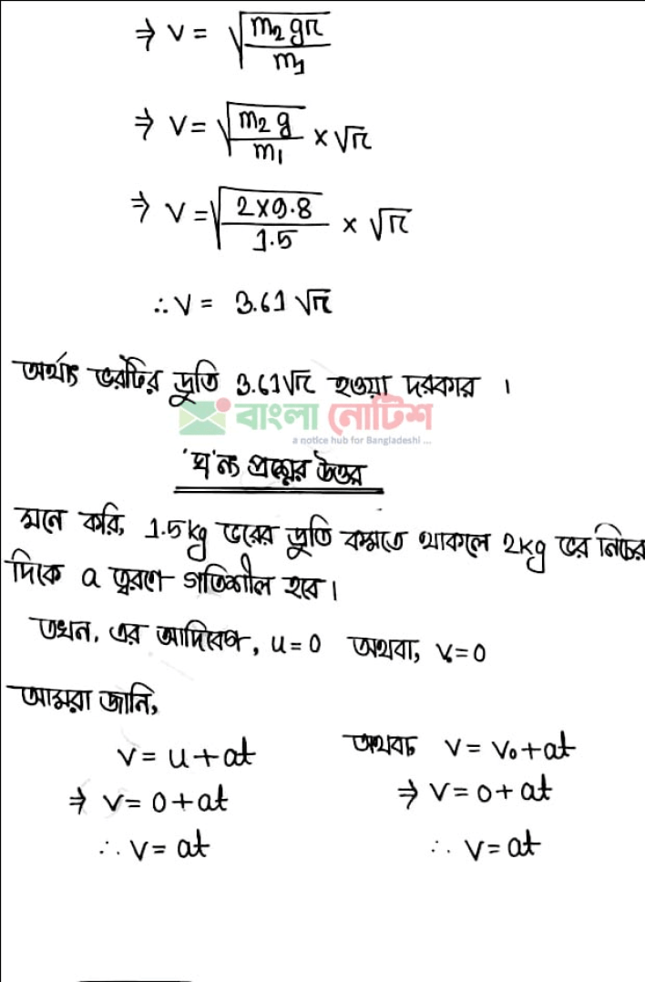 HSC Physics Assignment Answer 2022 4th Week