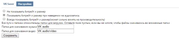 VKsaver - программа для скачивания музыки ВКонтакте | Как ...