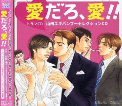 愛だろ、愛!!-山田ユギバンブーセレクションCD-