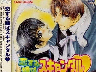 スキャンダルシリーズ 5 恋する瞳はスキャンダル