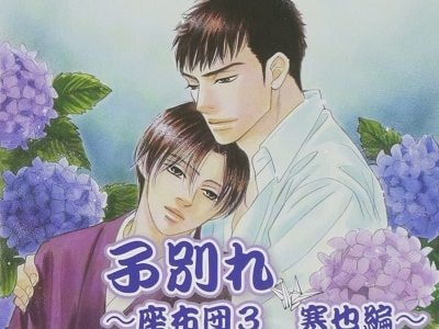 子別れ - 座布団3 寒也編 -
