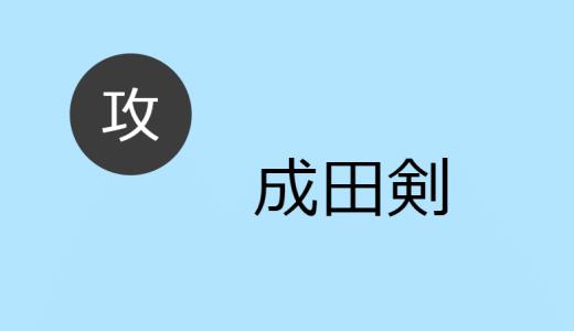 成田剣 攻め
