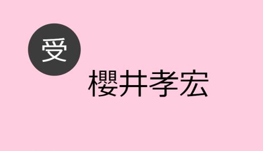 櫻井孝宏 受け