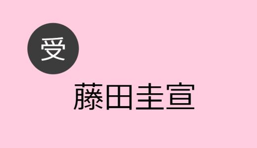 藤田圭宣 受け