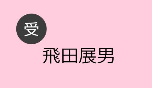 飛田展男 受け