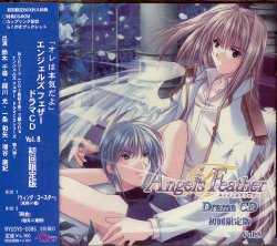 Angel's Feather Vol.8