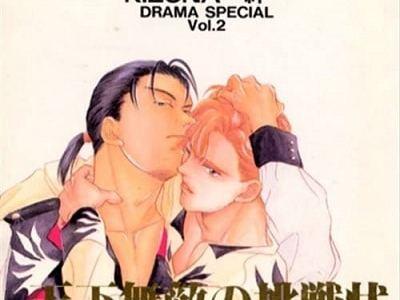 絆―KIZUNA―天下無敵の挑戦状 DRAMA SPECIAL Vol.2