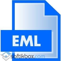 Чем открыть файл eml