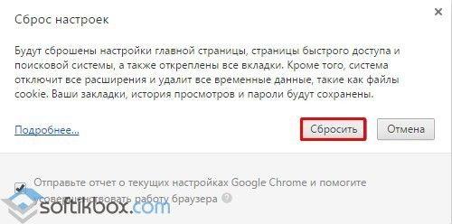 Не запускается Гугл Хром на Виндовс 10