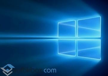Пропал рабочий стол в Windows 10