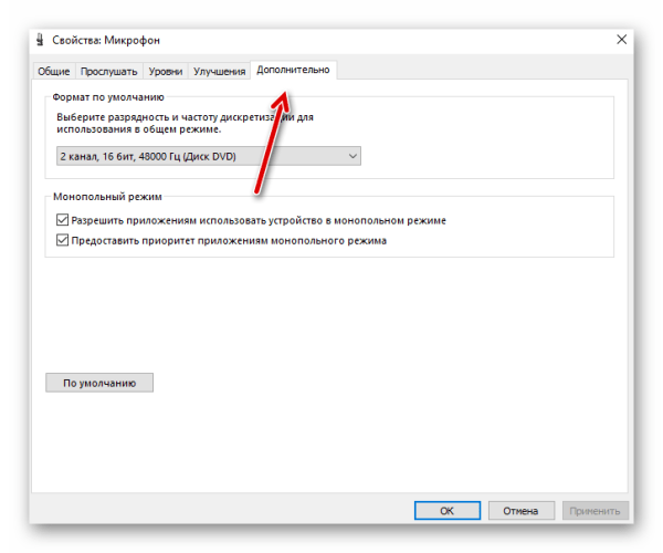 Не работает микрофон на ноутбуке Windows 10, что делать ...