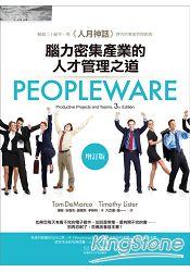 peopleware-c