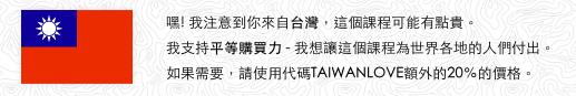 taiwanDC