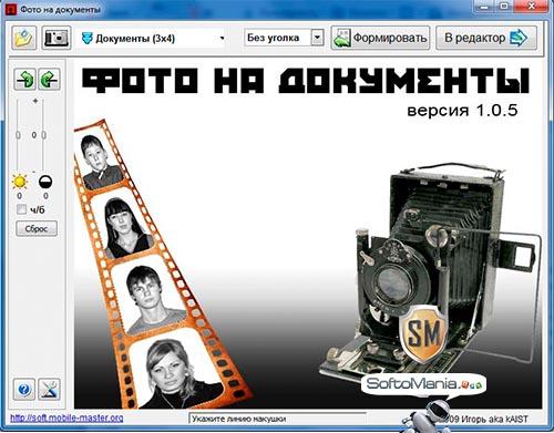 Фото на документы - скачать программу Фото на документы 1 ...