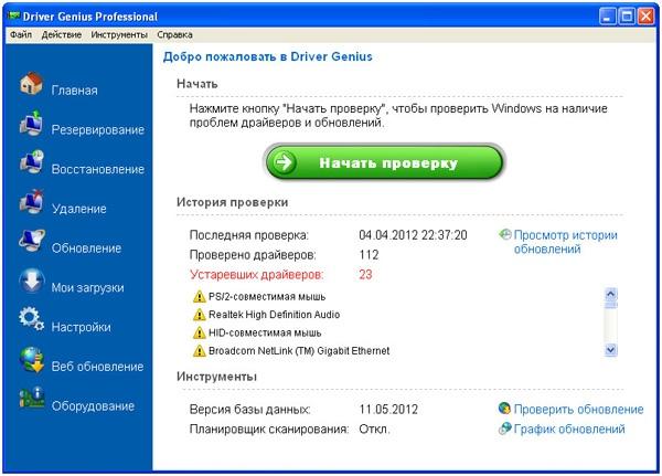 программа для автоматического обновления драйверов Windows ...