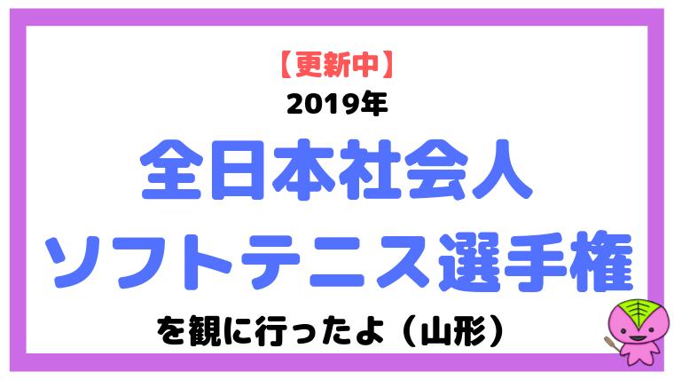 【更新中】2019年全日本社会人ソフトテニス選手権を観に行ったよ(山形)
