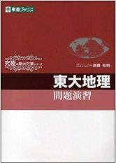 『東大地理問題演習 (東進ブックス 究極の東大対策シリーズ) 』の画像