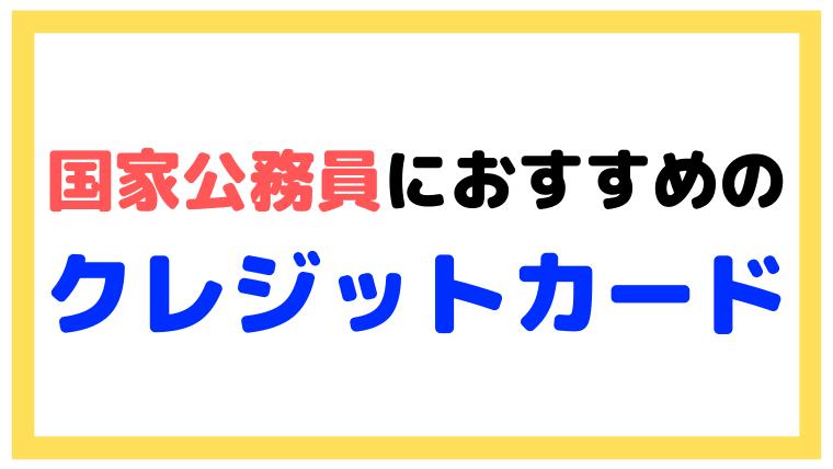 国家公務員におすすめのクレジットカード(KKRメンバーズカードなど)