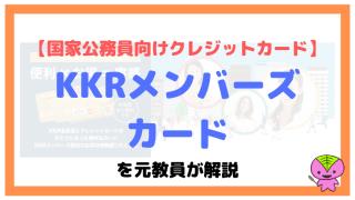 【国家公務員向けクレジットカード】KKRメンバーズカードを元公務員が解説【ラウンジ?】