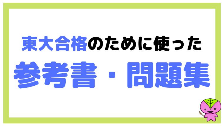 僕が東大合格のために使った参考書・問題集【全教科まとめ】